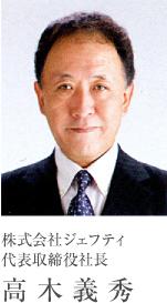 株式会社ジェフティ 代表取締役社長 高木義秀