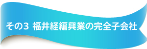福井経編興業の完全子会社