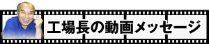 工場長の動画メッセージ